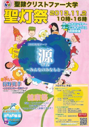 Poster_seitousai_2013_2