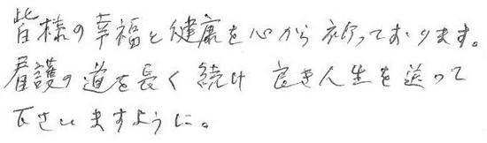 Fujisei