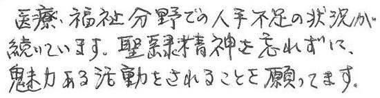 Takahashi