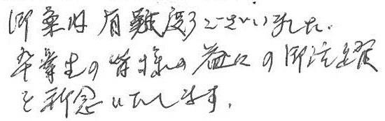 Ishii2019