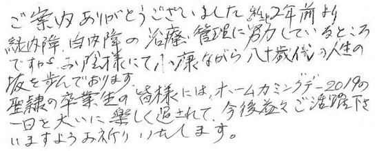 Ito2019