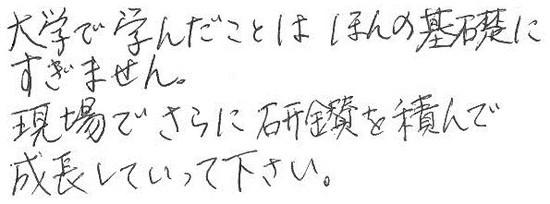 Kojima2019_2