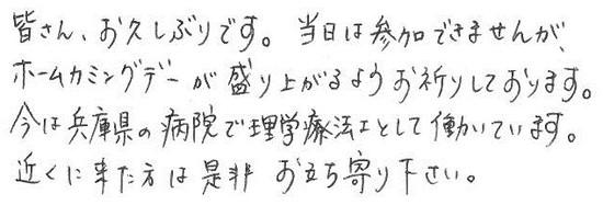 Mizuike2019_2