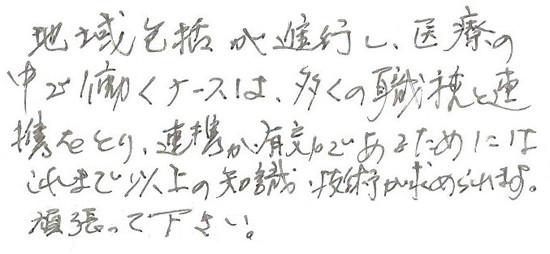 Muramatsu2019