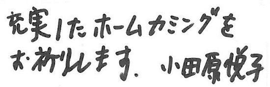 Odawara2019