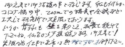 2020nakamurahi
