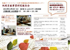 20141101houkokukai