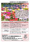 09170926chirashi_01_2
