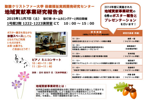 Chiiki_houkokukai_2