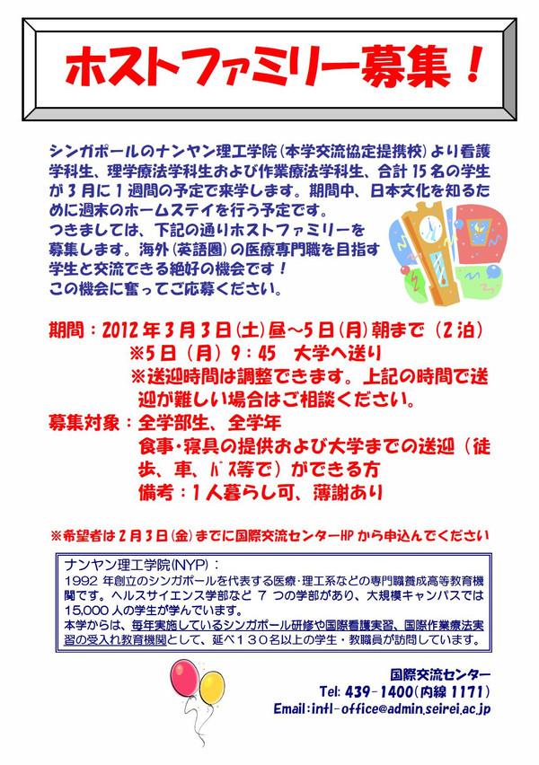 Hostfamily2012march_5