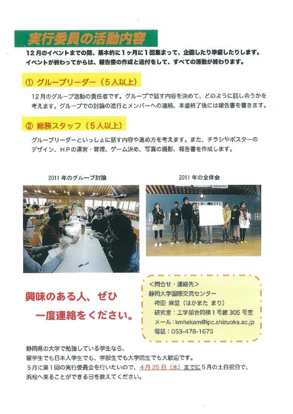 Wawawa20122