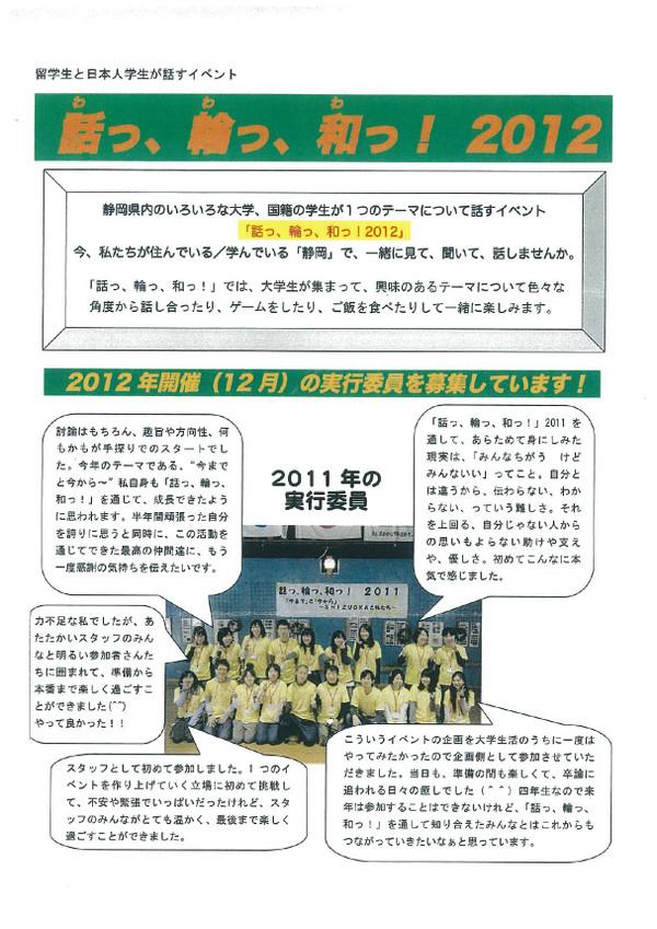 Wawawa2012_2
