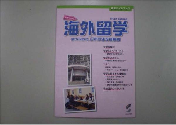 Jasso2012ryugaku_2