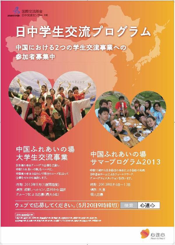 China_poster