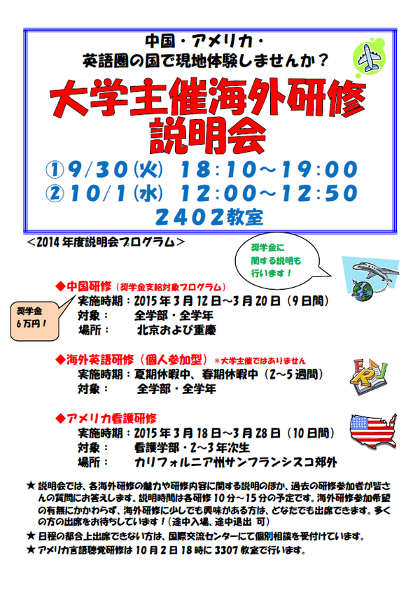 2014_setumeikai_2