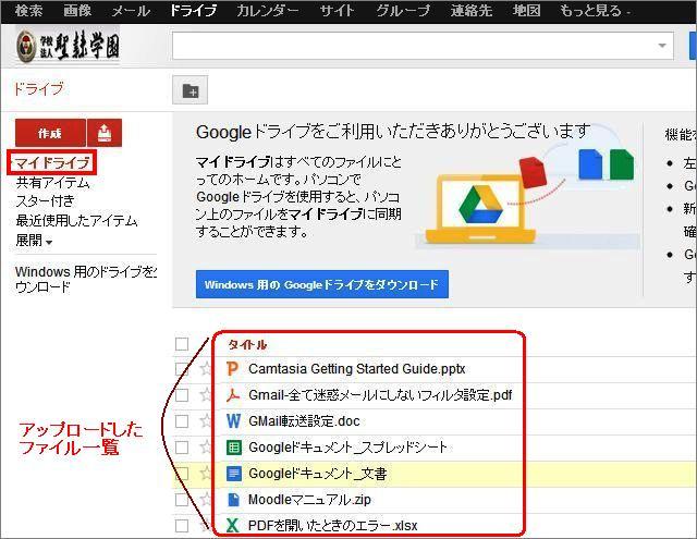 Google_drive02