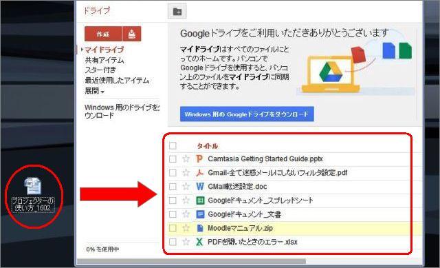 Google_drive03