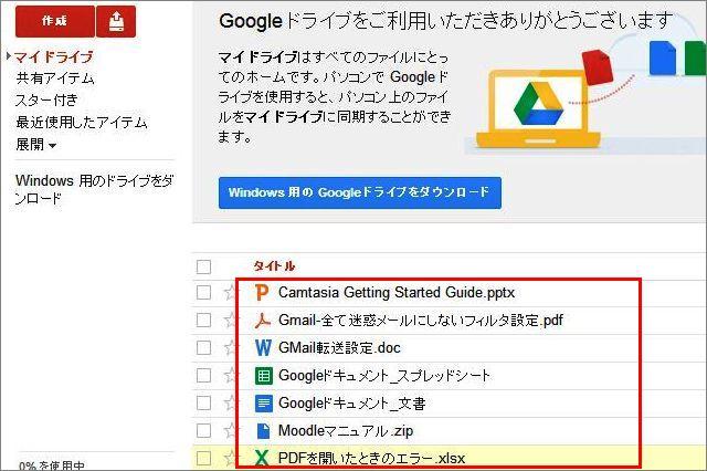 Google_drive07