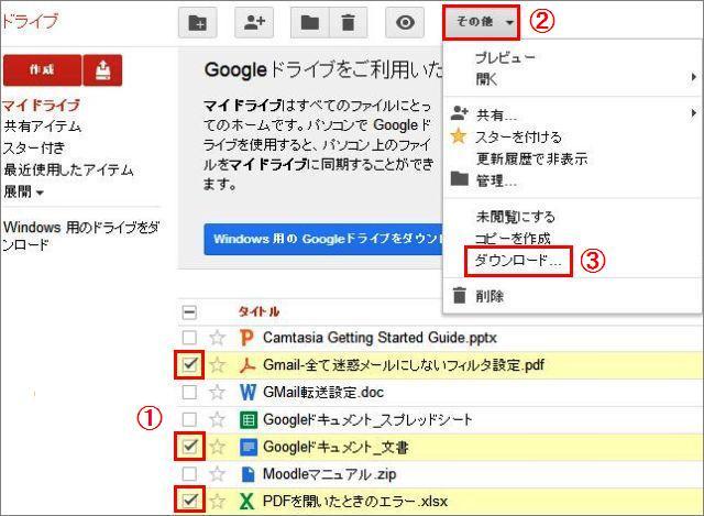 Google_drive08
