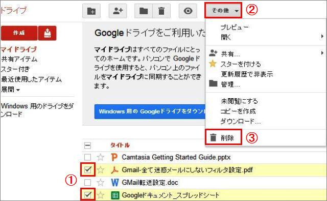 Google_drive11