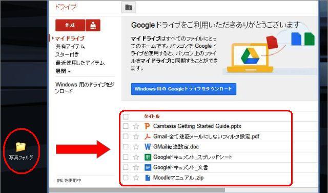 Google_drive14_2