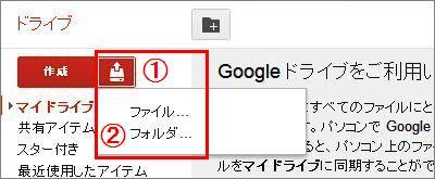 Google_drive15