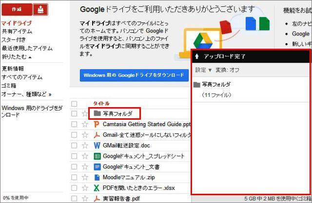 Google_drive17