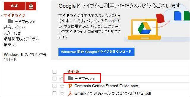 Google_drive18