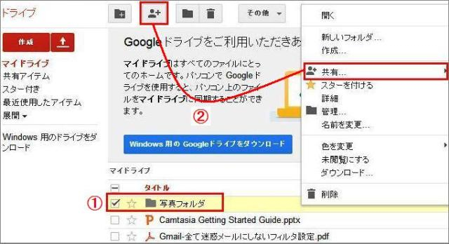 Google_drive24