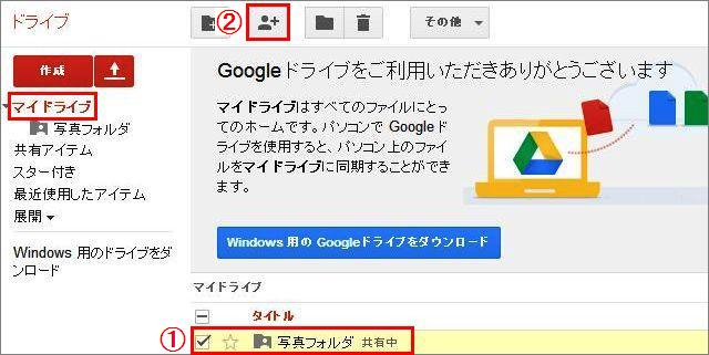 Google_drive30