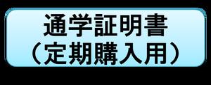 Tuugakusyoumei_form