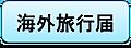 Kaigairyokou_2