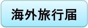 Kaigai_2