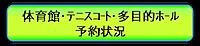 Sports_yoyaku